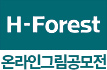 H-Forest
